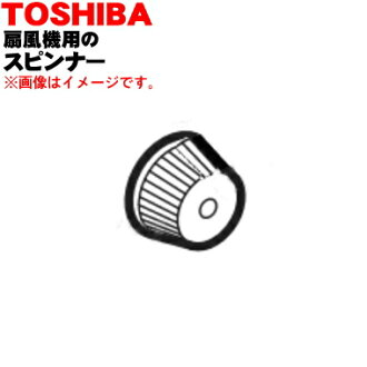 Spinner ★ one for the TOSHIBA electric fan ※I am out of stock now. Please inquire for the delivery date. ※Depending on the timing of the order, I may have time to sending it. ※It is the sale only for spinners