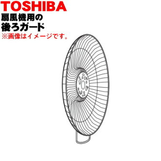Back guard (I guard the back) ★ one for TOSHIBA electric fans ※The clamping ring is other selling. ※Depending on the timing of the order, I may have time to sending it.