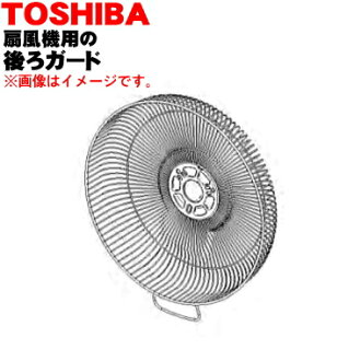 Back guard (I guard the back) ★ one for TOSHIBA electric fans ※The clamping ring is other selling. ※I am out of stock now. Please inquire for the delivery date ※Depending on the timing of the order, I may have time to sending it.