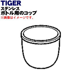 タイガー魔法瓶ステンレスボトル用のコップ★1個【TIGER MSC1000】【ラッキーシール対応】