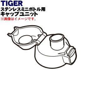 タイガー魔法瓶ステンレスミニボトル用のキャップユニット★1個【TIGER MBP1095】※ふたパッキン、くちパッキン付きです。【ラッキーシール対応】