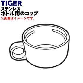 タイガー魔法瓶ステンレスボトル用のコップ★1個【TIGER MBJ1221】【ラッキーシール対応】