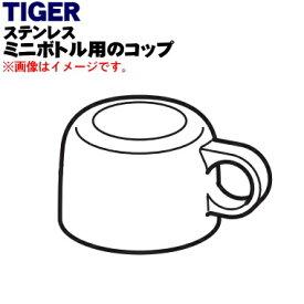 タイガー魔法瓶ステンレスボトル用のコップ★1個【TIGER MBP1085】【ラッキーシール対応】