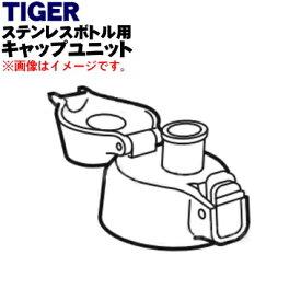 タイガー魔法瓶ステンレスボトル用のキャップユニット★1個【TIGER MME1169】※くちパッキン、ふたパッキンつきです。【ラッキーシール対応】