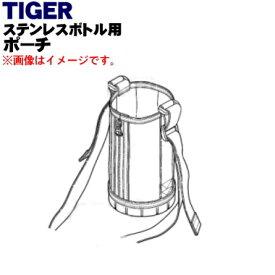 タイガー魔法瓶ステンレスボトル用のポーチ(0.8L用)★1個【TIGER MMN1406】※ポーチのみの販売です。※ポーチの高さ:約18.5cm【ラッキーシール対応】
