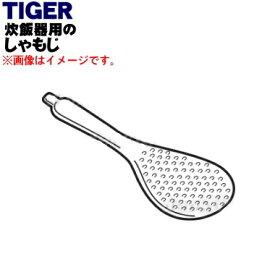 タイガー魔法瓶炊飯器(炊飯ジャー)用のしゃもじ★1個【TIGER JIJ4976】※しゃもじ立てはセットではありません。【ラッキーシール対応】