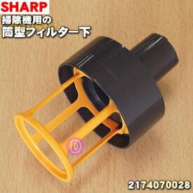 シャープ掃除機用の筒型フィルター下★1個【SHARP 2174070028】【ラッキーシール対応】