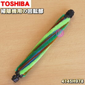 東芝掃除機用の回転部★1個【TOSHIBA 4145H978旧品番:4145H946】※床ブラシ内の回転ブラシのみの販売です。※タイミングベルトは別売りです。【純正品・新品】【D】