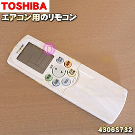 東芝エアコン用のリモコン★1個【TOSHIBA 4306S732/WH-F2G】【純正品・新品】【K】
