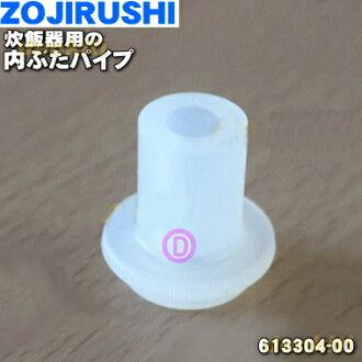 1个象印电饭煲用的东西盖管子★※是把跟内猪有的舷窗接在一起的管子。