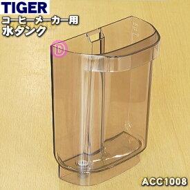 タイガー魔法瓶コーヒーメーカー用の水タンク★1個【TIGER ACC1008】※ふたは付いていません。【ラッキーシール対応】【A】
