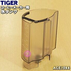 タイガー魔法瓶コーヒーメーカー用の水タンク★1個【TIGER ACE1084】※ふたは付いていません。【ラッキーシール対応】【A】