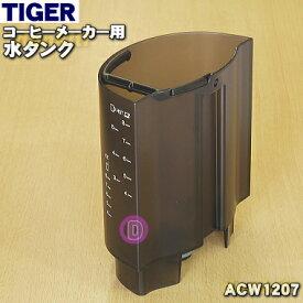 タイガー魔法瓶コーヒーメーカー用の水タンク★1個【TIGER ACW1207】※ふたは付いていません。【ラッキーシール対応】【A】