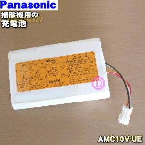 パナソニック掃除機用の充電電池★1個【PanasonicAMC10V-UE】【ラッキーシール対応】
