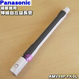 パナソニック掃除機用の伸縮自在延長管★1個【Panasonic AMV99P-FK0L】【純正品・新品】【80】