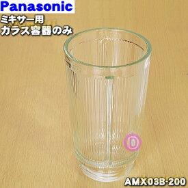 パナソニック業務用のミキサーのガラス容器のみ(容量1,800ml)★1個【Panasonic AMX03B-200】【ラッキーシール対応】