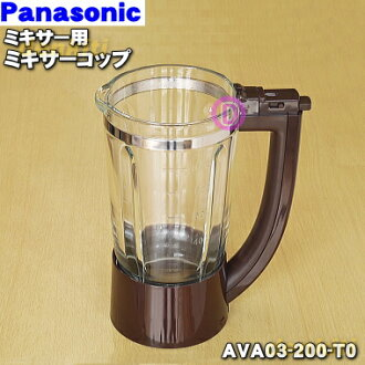 Mixer glass (glass container) ★ one for the Panasonic mixer ※The capacity is 1,000 ml of types. It is the sale only for glasses. The cover is not a set.