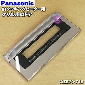 パナソニックIH調理器用のグリル(ロースター)トビラ(シルバー)★1個【PanasonicAZE70-748】※AZE70-681はこちらに統合されました。【ラッキーシール対応】
