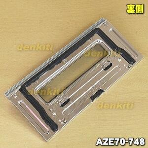 パナソニックIH調理器用のグリル(ロースター)トビラ(シルバー)★1個【PanasonicAZE70-748】※AZE70-681はこちらに統合されました。【ラッキーシール対応】【M】