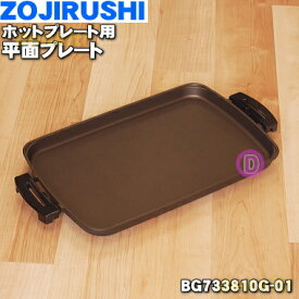 象印ホットプレート用の平面プレート★1個【ZOUJIRUSHI BG733810G-01】※プレートのみの販売です。本体の販売ではありません。【ラッキーシール対応】