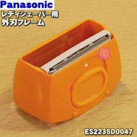 パナソニックレディシェーバー(サラシェ)用の外刃フレームのみ(オレンジ用)★1個【Panasonic ES2235D0047】※オレンジ(D)色用です。【ラッキーシール対応】【A】
