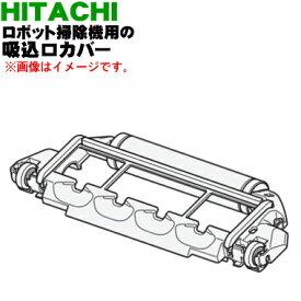 日立ロボット掃除機用の吸込口カバー(メインブラシカバークミ)★1個 【HITACHI RV-EX1018→RV-DX1021】※品番が変更になりました。【純正品・新品】【60】