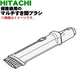 日立掃除機用のマルチすき間ブラシ★1個【HITACHI PV-BEH900032】【純正品・新品】【C】
