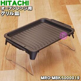 日立オーブンレンジ用のグリル皿(鋼板製)★1枚【HITACHI MRO-MBK5000019】【純正品・新品】【A】