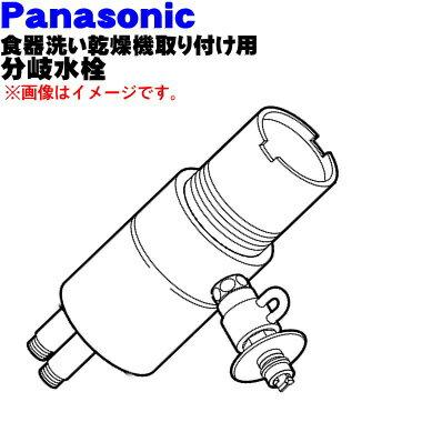 パナソニック食器洗い乾燥機アルカリ整水器の取り付け用の分岐水栓★1個 【Panasonic CB-SSD6】TOTO東機株式会社専用※取り付け後約87mm高さが高くなります。【ラッキーシール対応】