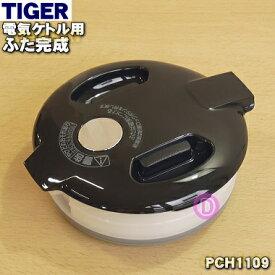 タイガー魔法瓶電気ケトル用のふた完成★1個【TIGER PCH1109】【純正品・新品】