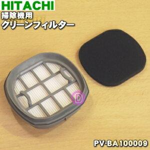日立掃除機用のクリーンフィルター(スポンジフィルター付き)★1個【HITACHI PV-BA100009】【純正品・新品】【O】