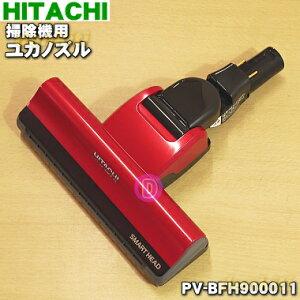 日立スティッククリーナー(コードレス式)掃除機用のユカノズル(パワーヘッド・吸込み口)★1個【HITACHI PV-BFH900011】※お色はルビーレッド(R)用です。【純正品・新品】【60】