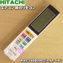 日立エアコン用のリモコン★1個【HITACHI RAS-S40B2002/RAR-4W1】【純正品・新品】【60】