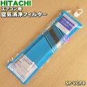 日立エアコン用の空気清浄フィルター (枠なし)★1個【HITACHI SP-VCF9】※フィルターのみの販売です。カバーは付い…