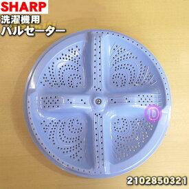 シャープ洗濯機用のパルセーター★1個【SHARP 2102850319→2102850321】※品番が変更になりました。※ねじ・ワッシャはセットです。【純正品・新品】【100】