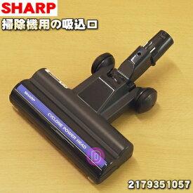 シャープ充電式掃除機用の吸込口(ノズル、床ノズル)★1個【SHARP 2179351057】※ブルー(A)色用です。【純正品・新品】【60】