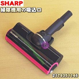 シャープコードレス掃除機用の吸込口(ノズル、床ノズル)★1個【SHARP 2179351146】※ピンク(P)色用です。【純正品・新品】【60】