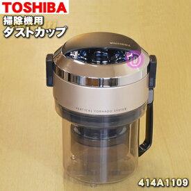 【在庫あり!】東芝掃除機用のダストカップ完成品★1個【TOSHIBA 414A1109】※カバー・分離ネット上下・パッキン・カップすべて組み立て済みの完成品です。※お手入れブラシは別売りです。【純正品・新品】【60】