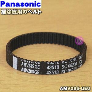 パナソニック掃除機用のベルト★1個【Panasonic AMV28S-GE0】※回転ブラシはセットではありません。【純正品・新品】【60】