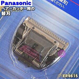 【在庫あり!】パナソニックヘアーカッター用の替刃★1個【Panasonic ER9615】【純正品・新品】【60】