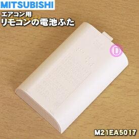 【在庫あり!】ミツビシエアコン用のリモコンの電池ふた(バッテリーカバー)★1個【MITSUBISHI 三菱 M21EA5017】※電池ふたのみの販売です。リモコンの販売ではありません。【純正品・新品】【60】