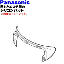 パナソニック目もとエステ用のシリコンパット★1個【Panasonic EHSW65H7157】※本体の販売ではありません。【純正品・新品】【60】