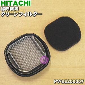 日立掃除機用のクリーンフィルター(スポンジフィルター付き)★1個【HITACHI PV-BE200007】【純正品・新品】【60】