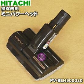 日立掃除機用のミニパワーヘッド★1個【HITACHI PV-BEH900030】【純正品・新品】