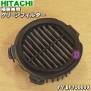 日立掃除機用のクリーンフィルター★1個【HITACHI PV-BF700009】【ラッキーシール対応】