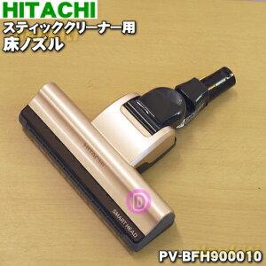日立スティッククリーナー(コードレス式)掃除機用のユカノズル(パワーヘッド・吸込み口)★1個【HITACHI PV-BFH900010】※お色はシャンパンゴールド(N)用です。【純正品・新品】【60】