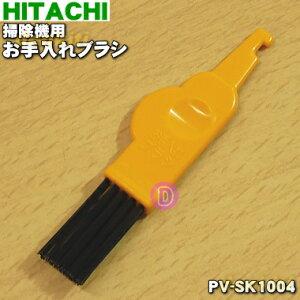 日立掃除機用のお手入れブラシ★1個【HITACHI PV-SK1004】※PV-SR3023はこちらに統合されました。【純正品・新品】