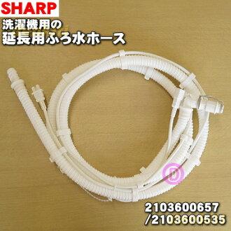 供供尖锐的洗衣机使用的延长使用的浴缸水软管(软管和编码的1具型)(长2m)★1