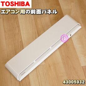 東芝エアコン用の前面パネル★1個【TOSHIBA 43005932】※本体の販売ではありません。【純正品・新品】【120】