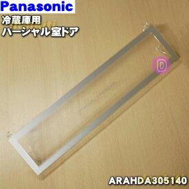 パナソニック冷蔵庫用のパーシャル室ドア★1個【Panasonic ARAHDA305140】※こちらはドアのみの販売です。【純正品・新品】【120】